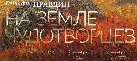 выставка Правдина