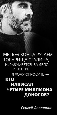 Ипотека Сталина: 1% годовых на 12 лет Dovlatov_serge