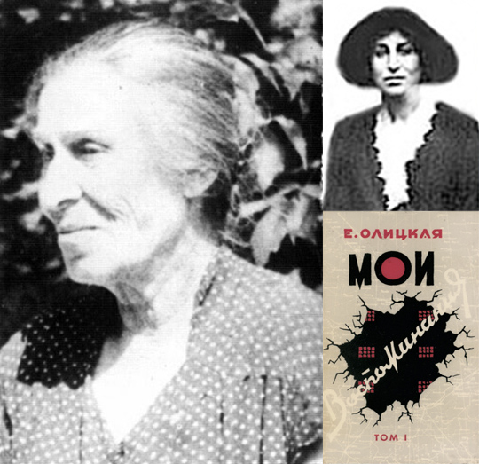 Олицкая и её книга